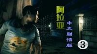 最胆小的人经历大高能《阿拉亚:中文版》第3期