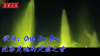 英文金曲《One By One》洗涤灵魂的天籁之音