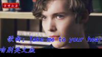 英文金曲《Take me to your heart》吻别英文版
