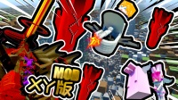 XY版MOD3合1,超级无敌马桶,我的世界【XY瞎玩】