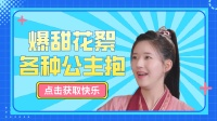 【国子监来了个女弟子】30:爆甜花絮,徐开骋因公主抱获赵露思青睐