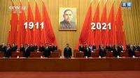 纪念大会开始 全体起立唱《中华人民共和国国歌》 纪念辛亥革命110周年大会 20211009
