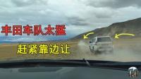 穿越西藏阿里中线,丰田车队太猛赶紧靠边让行