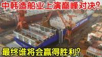 韩国造船业逆袭?中国造船业如何应对韩流?谁会拿下全球第一?