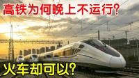 为什么高铁夜间禁止运行?而火车却可以24小时服务,这才是真相