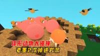 迷你世界:球形动物大碰撞!老墨受到冲击力的影响,2次掉进岩浆