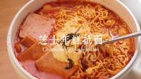 5分钟搞定韩式料理,美味的芝士年糕拉面