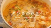 天冷的时候来上一锅热气腾腾的巴沙鱼粉丝煲,真的太幸福了