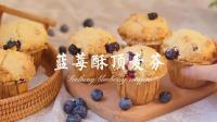 蓝莓酥顶麦芬蛋糕,蓝莓控不能错过