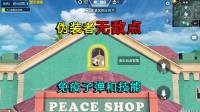 """和平精英揭秘:伪装者""""无敌点"""",躲商店窗口,免疫子弹和技能!"""
