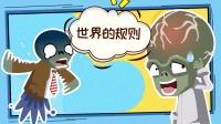 你以后一定会领悟更强大的空间技能的!植物大战僵尸游戏搞笑动画