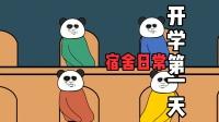 沙雕动画:现代大学生开学的第一天,很现实