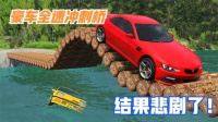 模拟器:村长出资搭建临时桥梁,豪车全速冲刺,结果悲剧了!