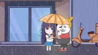 沙雕动画:你一定要努力,不要忘了大雨滂沱,没有伞的日子!