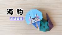 """趣味折纸DIY,用一张纸叠""""海豹""""的方法,简单易学!"""