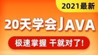 20天学会Java基础全套教程Day1-13、字面量