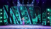 159. 何钰婷 独舞《傣家小妹》星耀杯2021舞蹈展演
