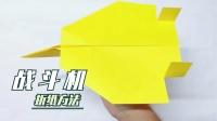 """手工折纸DIY,一架简单的""""战斗机模型"""""""
