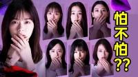 本季最吓人? 7位美女的离奇故事!高颜值高能剧《言灵庄》