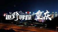 大众SUV揽境相约趣野寻踪,重庆之旅,10月14日不见不散