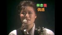 林志美-1984年经典粤语金曲【偶遇】无字
