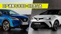 日系SUV怎么选?日产逍客PK丰田C-HR,谁的性价比高