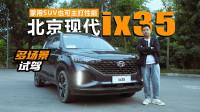 家用SUV也可主打性能 多场景试驾北京现代ix35