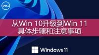 从Win 10升级到Win 11的具体步骤和注意事项
