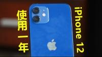 使用了一年iPhone 12,对比iPhone 13,谁更好