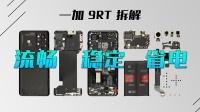 【享拆】一加9RT拆解:一台快稳省的加料性能机!