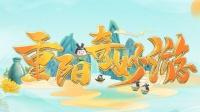 《重阳奇妙游》节目单曝光 毛不易GALA乐队将登台