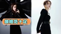 刘些宁诠释多重风格,穿黑色西装裙御姐范十足