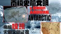 6亿年前就有人类文明?南极冰封的化石,告诉了我们答案