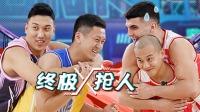 """赛事全纪录 杨政""""横刀夺爱""""曹芳"""