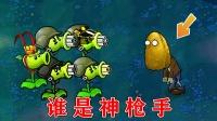 植物大战僵尸:哪个版本中的机枪射手,能最快击杀高坚果僵尸?