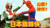 最像盗版的正版日本蜘蛛侠,真是大开眼界