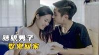 泰国恐怖片巅峰,亡妻夫妇为爱选择永不转世,恐怖《鬼妻勿语》1