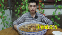 """阿远煲了道""""排骨菌菇汤"""",整扇排骨配上菌菇,老爸喝了三大碗"""