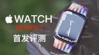 "Apple Watch Series 7首发评测:全面屏更""全面""了!"