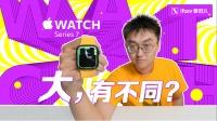 【首发】Apple Watch Series 7 上手丨大同小异还是大有不同?