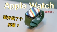 Apple Watch Series 7真机上手