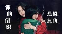 韩国悬疑新作《你的倒影》,这么精彩的剧,不追可惜了!