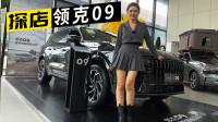 新车探店 | 领克09是平价版沃尔沃XC90吗?