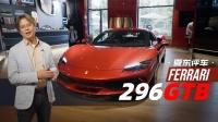《夏东评车》只能更强!史上首款,法拉利6缸超跑296 GTB
