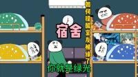 """沙雕动画:如何提醒室友被""""绿""""了"""