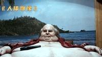 800斤的胖子吃到不能走路,被饿猫当成了食物,《人体雕像》3