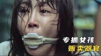 毫不避讳的韩国电影,在权力和金钱面前,人性的丑陋暴露无疑3