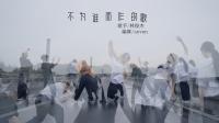 雨中的帅气热舞!林俊杰《不为谁而作的歌》抒情编舞