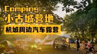 杭州周边半小时露营圈,车子可以开进营地,亲子溜娃玩水的好地方