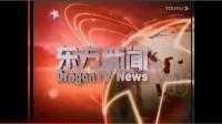"""东方卫视《东方新闻》播出了""""'第一财经'宁夏卫视合作覆盖全国""""的新闻(2010年02月08日)"""